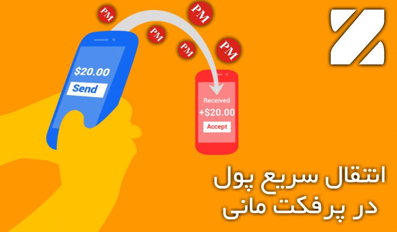 آموزش تصویری انتقال سریع پول در پرفکت مانی