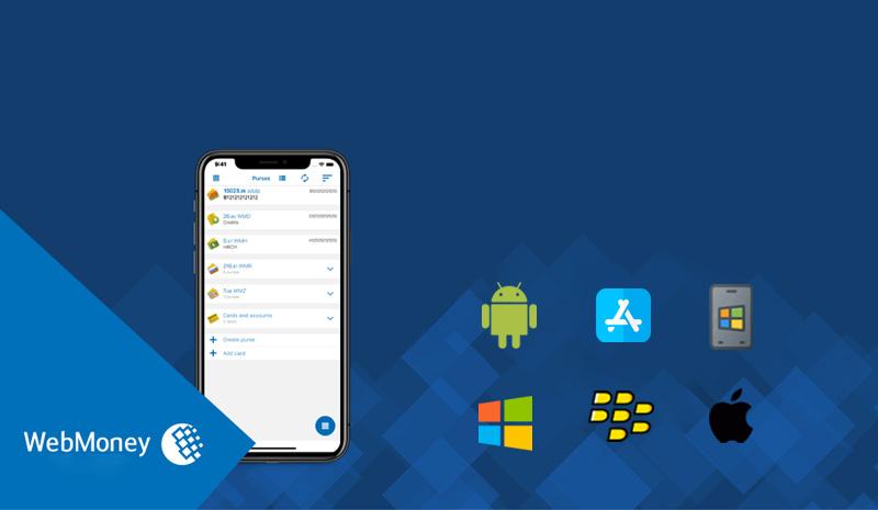 دانلود وب مانی کیپر (WebMoney Keeper) برای اندروید، ویندوز و iOS
