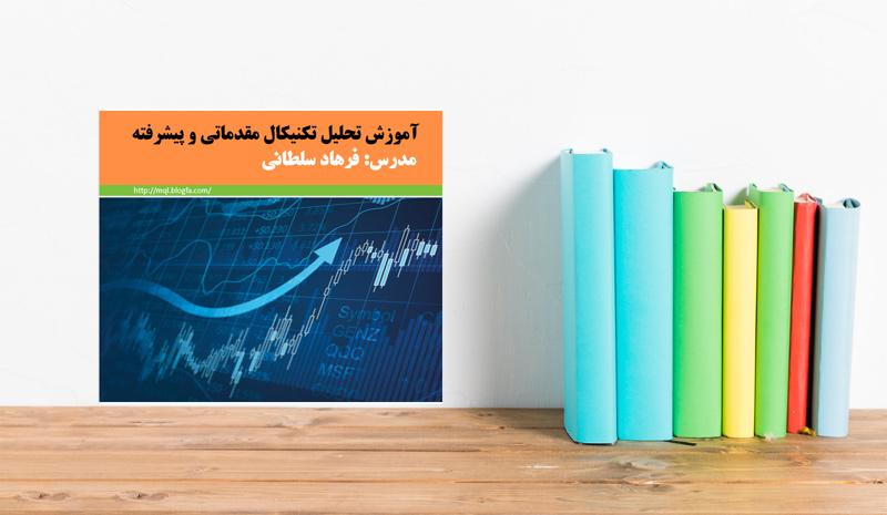 کتاب PDF آموزش تحلیل تکنیکال فارسی