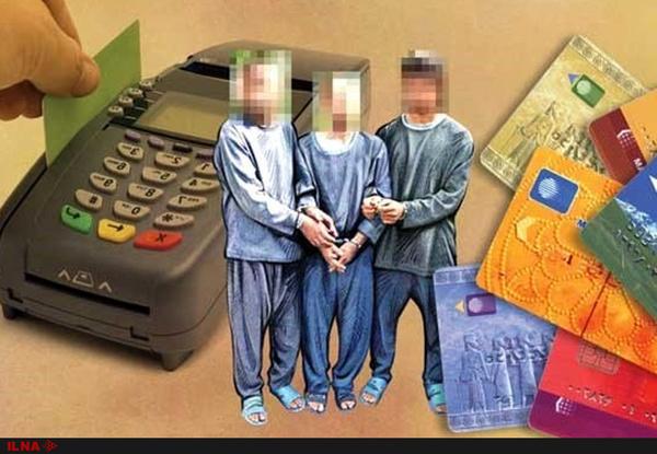 اجاره حساب بانکی می تواند به یک جرم سنگین تبدیل شود