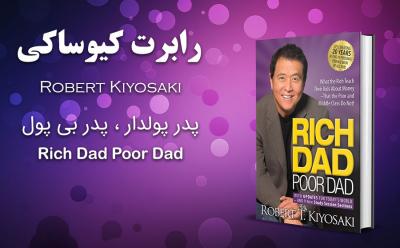 دانلود نسخه pdf کتاب پدر پولدار پدر فقیر به همراه خلاصه کتاب