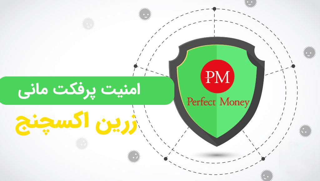 امنیت حساب پرفکت مانی و راه های فعال سازی آن
