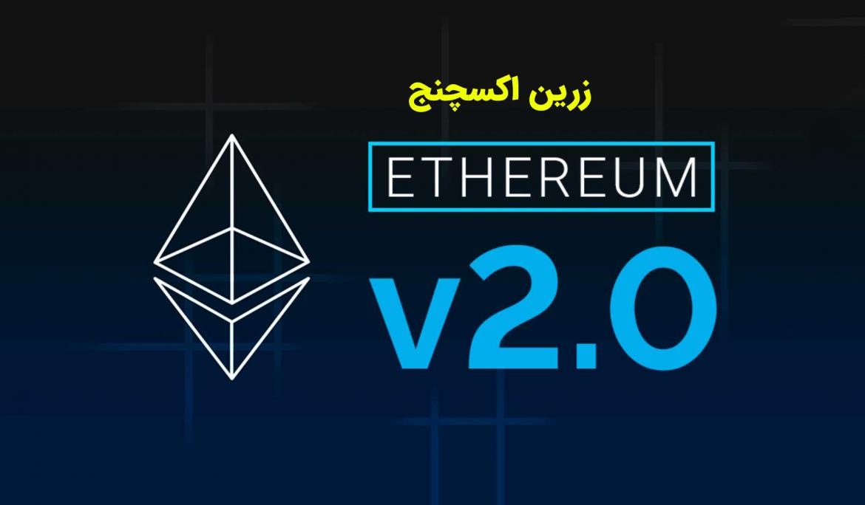 اتریوم 2.0 چیست؟