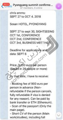 دعوتنامه شرکت در اجلاس پیونگ یانگ