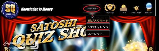 """بازی سوال ساتوشی """"Satoshi Quiz"""""""