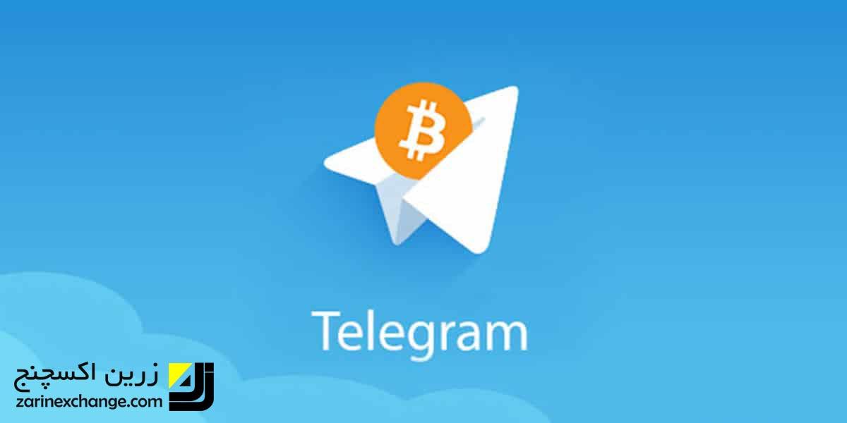 """ارز دیجیتال تلگرام """"گرام"""""""