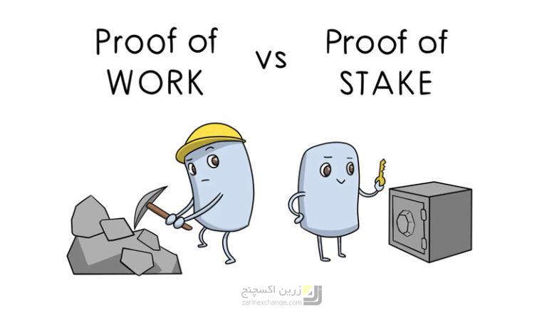 اثبات کار و اثبات سهام چه تفاوت هایی با یکدیگر دارند