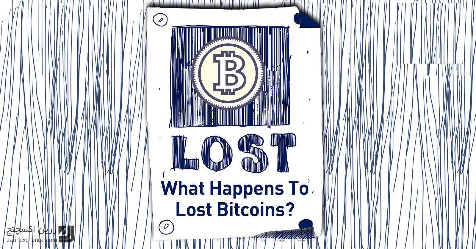 چه بر سر بیت کوین های گم شده میآید ؟ امکان بازیابی آن ها وجود دارد؟
