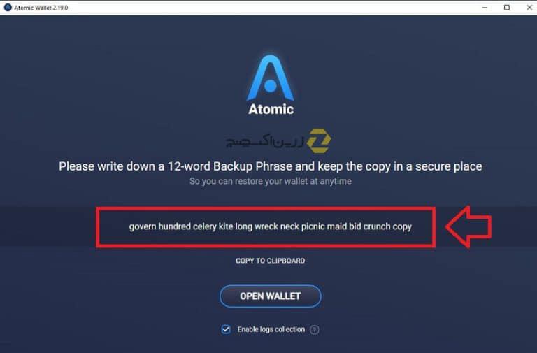 کیف پول اتمیک (Atomic) : معرفی، نصب و آموزش فعالیت با آن