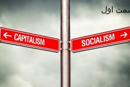 رمزارزها ، انقلاب سرمایه داری یا سوسیالیستی !؟ (قسمت اول)