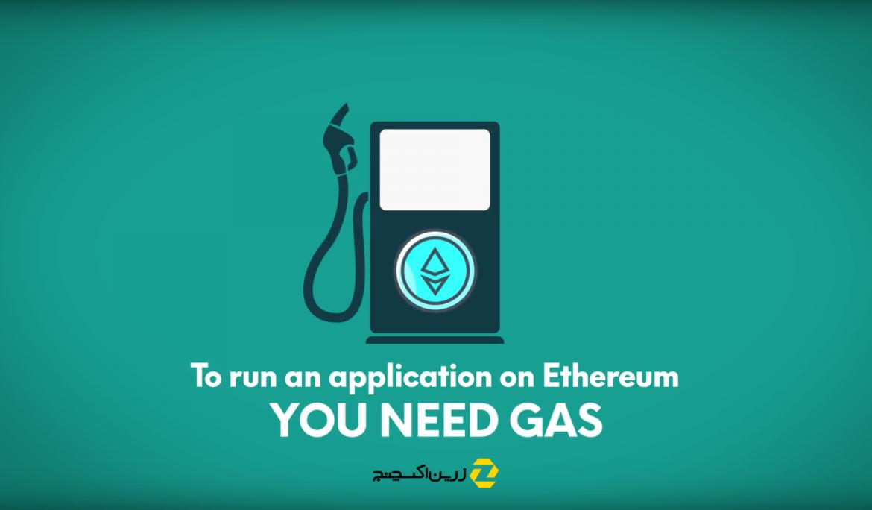 گس (Gas) در اتریوم چیست؟ توضیح کامل و بررسی جامع