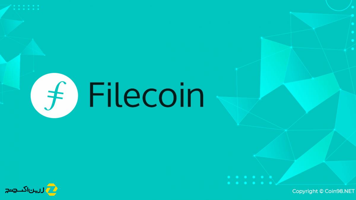 فایل کوین (Filecoin) چیست و چگونه کار میکند ؟