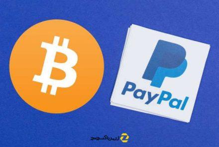 پی پال (paypal) علت رشد 7 درصدی اخیر قیمت بیت کوین!!