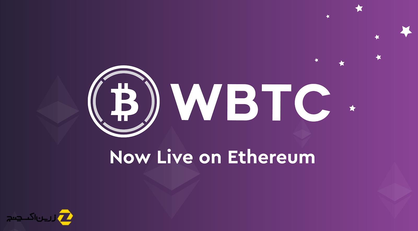 Wrapped Bitcoin چیست و چه هدفی را دنبال میکند