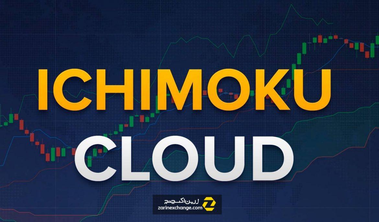 ابر ایچیموکو (Ichimoku Cloud) چیست