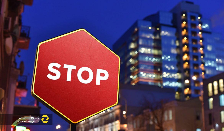 حد توقف ضرر (Stop Loss) چیست