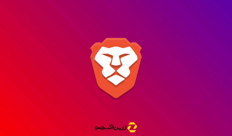 مرورگر بریو (Brave) ،ثبت رکورد ۲۰ میلیون کاربر فعال ماهانه