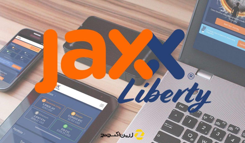 آشنایی با کیف پول جکس لیبرتی (Jaxx Liberty) + بررسی