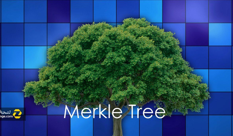 درخت مرکل چیست؟ آموزش مقدماتی یکی از ارکان بلاک چین