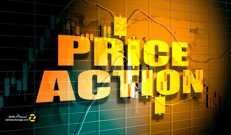 معامله به روش پرایس اکشن (Price Action) چیست؟