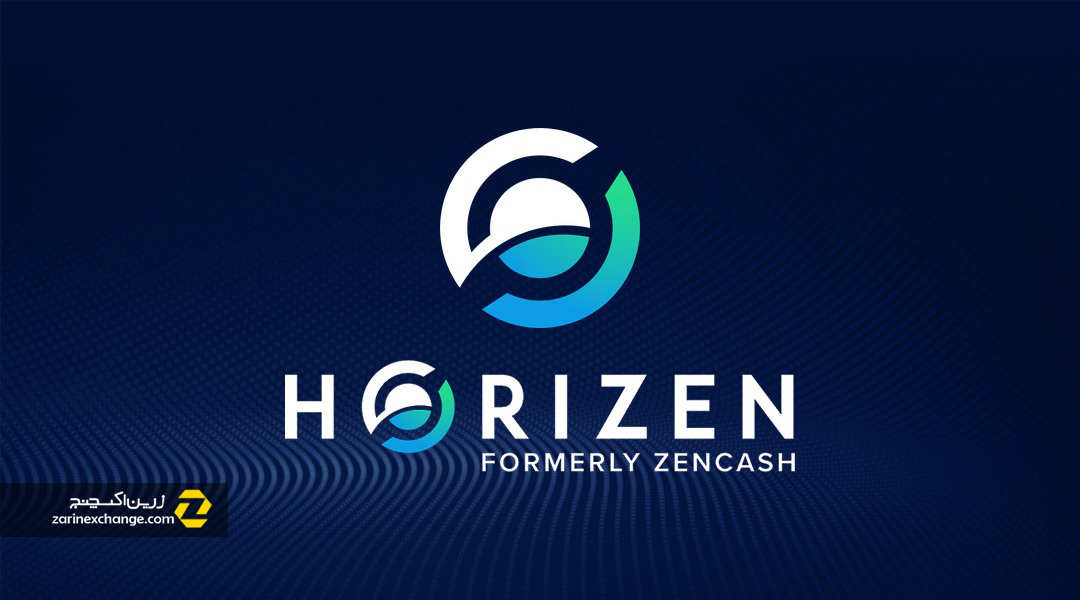 Horizen هورایزن چیست؟+کاربردها و مزایای این ارز دیجیتال