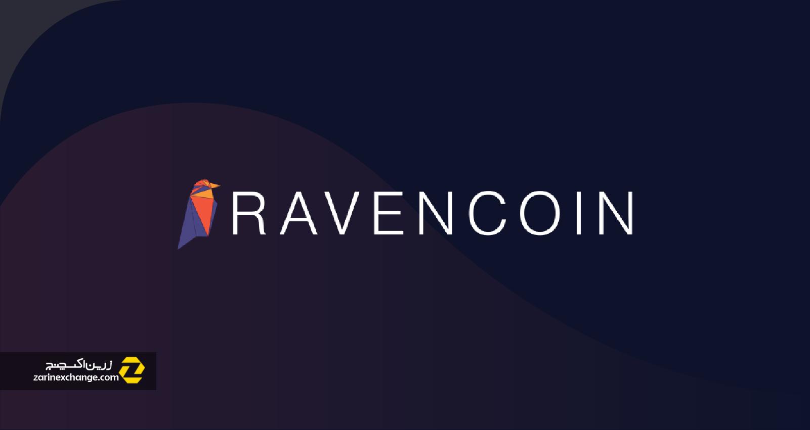 RavenCoin چیست؟ +کاربردها و مزایای این ارز دیجیتال