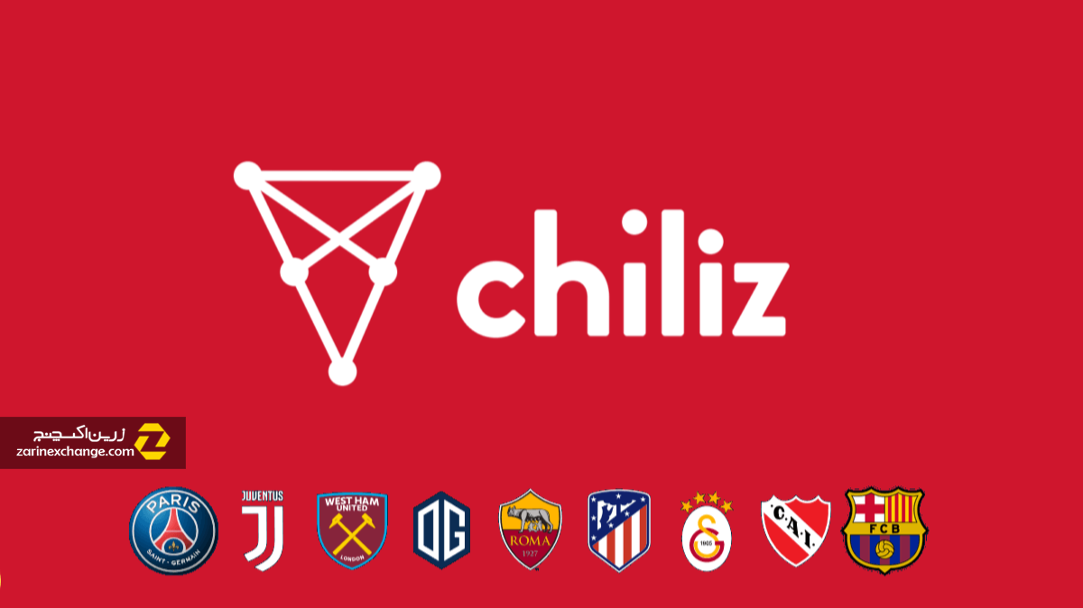 چیلیز Chiliz چیست؟ +کاربردها و مزایای این ارز دیجیتال