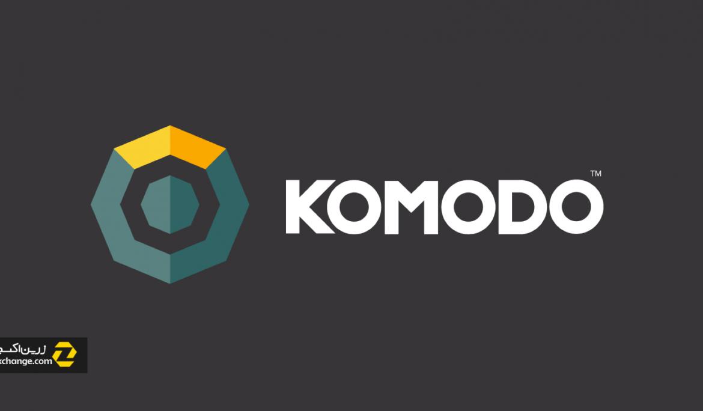 کومودو (Komodo) چیست؟ هر آنچه باید بدانید
