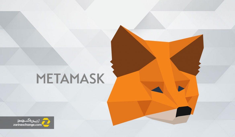 آموزش کیف پول متامسک MetaMask به صورت گام به گام