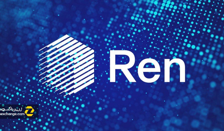Ren یا Republic چیست؟ +کاربردها و مزایای این ارز دیجیتال