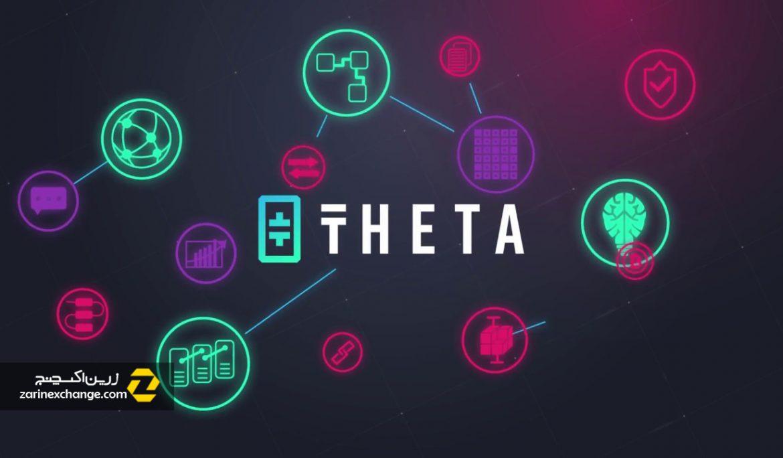 پلتفرم Theta چیست؟ +کاربردها و مزایای این پروژه