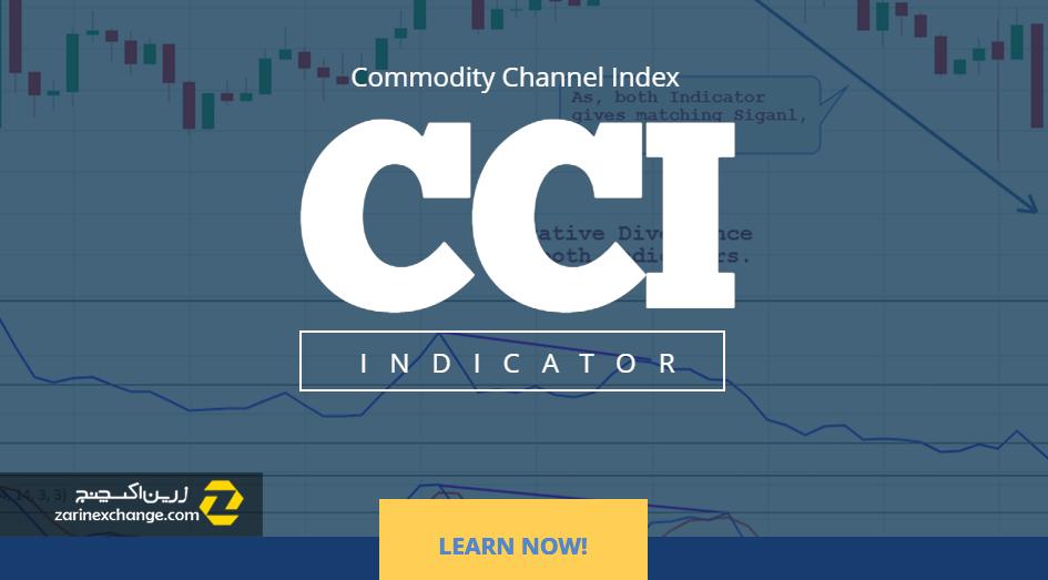 اندیکاتور CCI چیست؟ آموزش اندیکاتور شاخص کانال کالا یا CCI