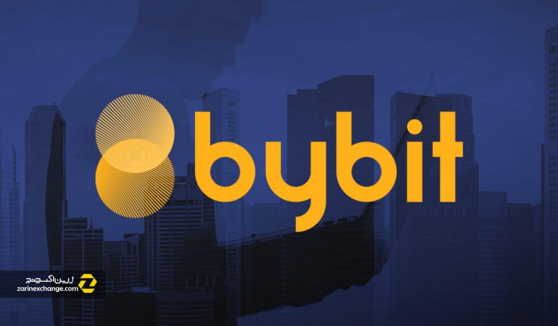آموزش صرافی Bybit بای بیت و بررسی مزایا و معایب آن