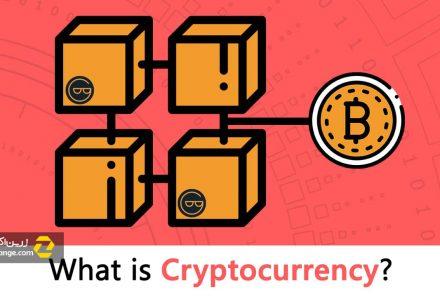 ارز رمزپایه (Cryptocurrency) چیست و چگونه کار میکند؟